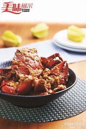 Kepiting Belimbing Recipe 杨桃辣椒蟹食谱