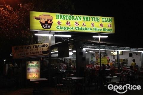 Puchong best foods, what to eat in Puchong, famous Puchong foods, famous foods in Puchong, Puchong Yong Tau Fu, Puchong Yong Tau Fu Batu 14, Bak Kut Teh Yap Chuan, Bak Kut Teh Yap Chuan Batu 14, Coco Steamboat, Coco Steamboat Bandar Puchong Jaya, Sukishi, Sukishi IOI Mall, Shi Yue Tian Clay Pot Chicken Rice Shop, Zok Noodle House, Lin Kee Restaurant, Tong Shui Truck Bandar Puchong Jaya, Tipsy Brew O Coffee, Donutes