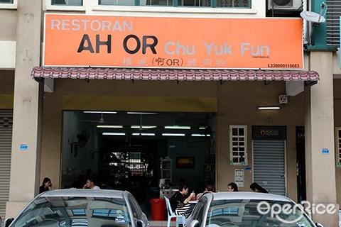Ah Or Chu Yuk Fun, Sunway Mentari, pork noodle