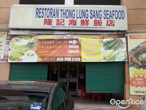 Kepong, Thong Lung Sang Seafood Restaurant
