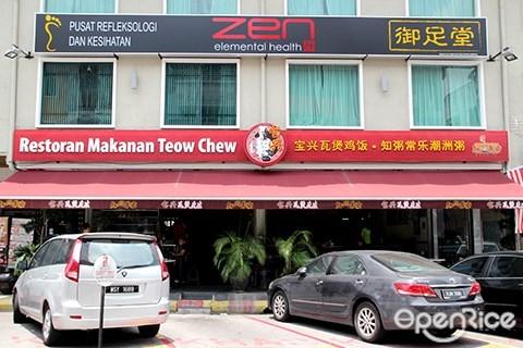 claypot chicken rice, kedai makanan teow chew, taman segar, cheras
