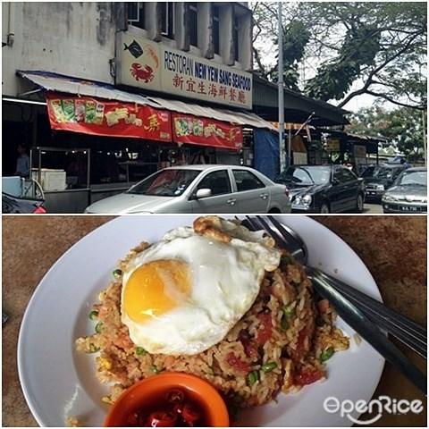 新宜生海鲜餐厅, 炒饭, food court, kelana jaya, PJ