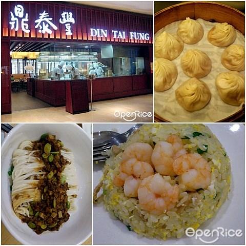鼎泰丰, Xiao Long Bao, 炒饭, kl, pj