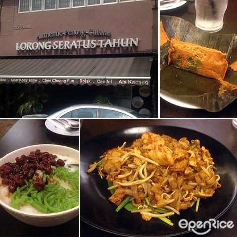 Lorong Seratus Tahun, 槟城美食, 虾面, 亚叁叻沙, SS2